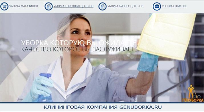 Клининговая компания Genuborka