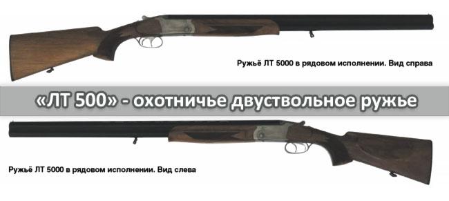 ЛТ 500 - охотничье двуствольное ружье
