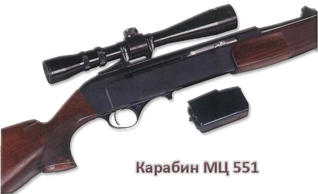 МЦ 551 карабин
