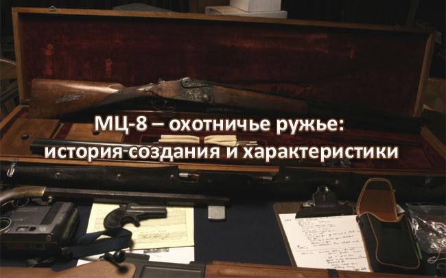 МЦ-8 – охотничье ружье
