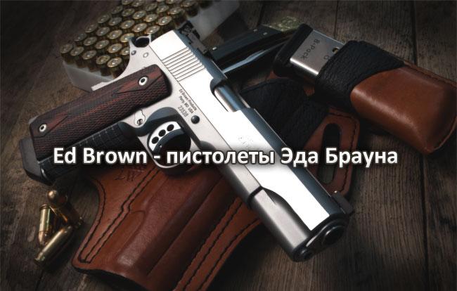 Эд Браун пистолеты
